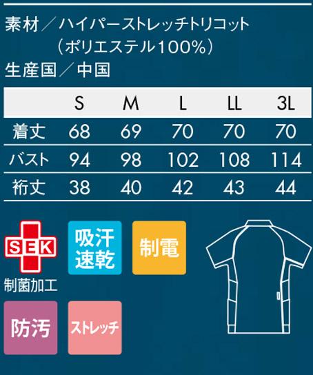 【asics】アシックス レディーススクラブ 白衣(ストレッチ・制電) サイズ詳細