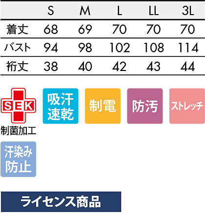 【asics】アシックス ハイパーストレッチスクラブ 白衣(レディース) サイズ詳細
