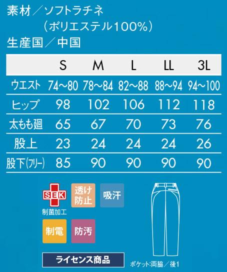 【asics】アシックス メンズノータックパンツ(両脇ゴム・透け防止) サイズ詳細