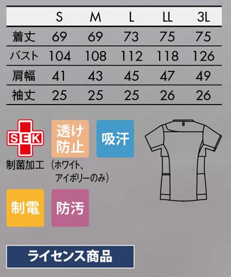 【全11色】asics アシックス メンズスクラブ(吸汗・制電) サイズ詳細