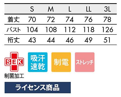 【asics】アシックス ストレッチスクラブ 白衣(メンズ/吸汗速乾/制電) サイズ詳細