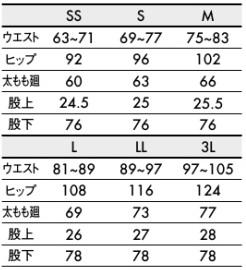 腰ケアパンツ(腰部サポートベルト付)男女兼用 サイズ詳細