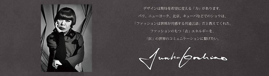 【JUNKO KOSHINO】レディースドクターコート(ロング)
