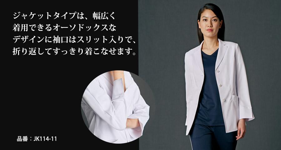 【JUNKO KOSHINO】レディースドクターコート(ショート)