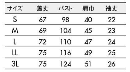 【LAURA ASHLEY】ジャケット(男女兼用・半袖) サイズ詳細