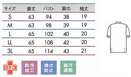 【LAURA ASHLEY】レディスニットシャツ(半袖) サイズ詳細
