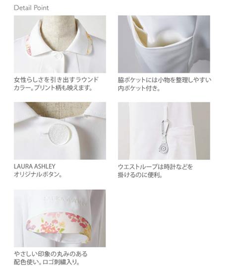 【LAURA ASHLEY】ナースワンピース(半袖)