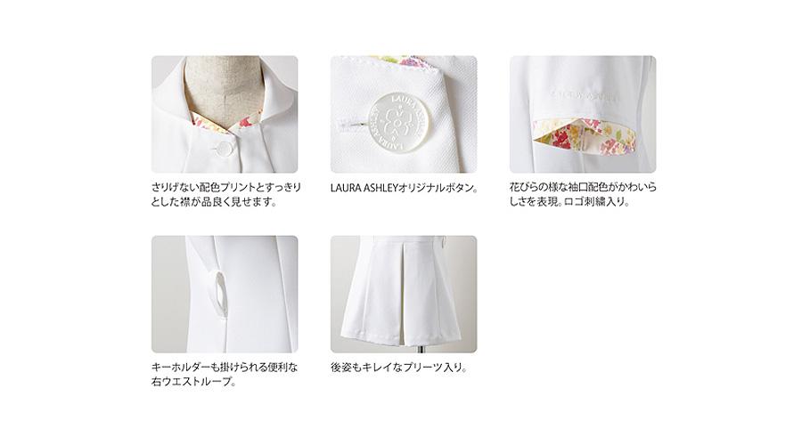【LAURA ASHLEY】ナースジャケット(半袖)