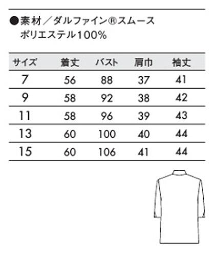 【全2色】ニットシャツ(レディス・七分袖) サイズ詳細