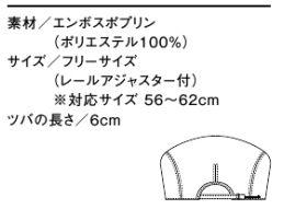 ハンティングキャップ(男女兼用) サイズ詳細