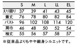 ネクタイ風配色シャツ(男女兼用・長袖) サイズ詳細