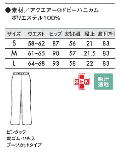 【全3色】高機能エステ用レディスパンツ(抜群ストレッチ素材) サイズ詳細
