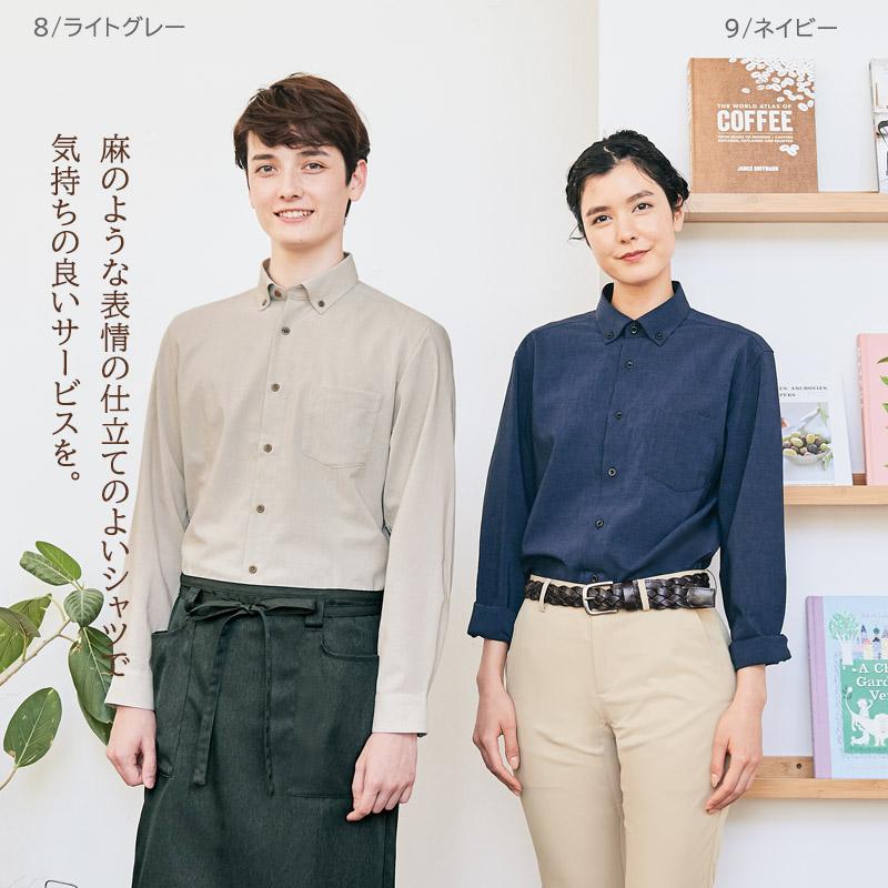 【Onibegie】長袖ボタンダウンシャツ(男女兼用)