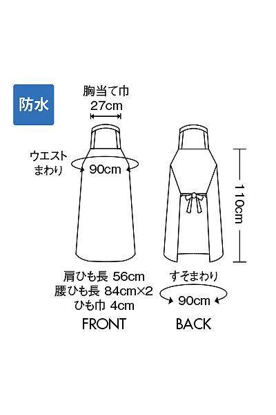 防水エプロン(男女兼用) サイズ詳細
