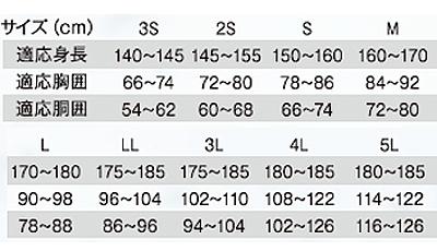 【全2色】エントラントレインスーツⅡ 上下セット サイズ詳細