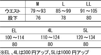 【全3色】防寒スラックス サイズ詳細