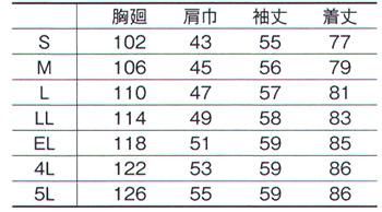 長袖シャツ(秋冬素材) サイズ詳細