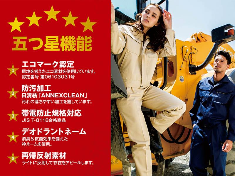 【全6色】エコ5IVEスターブルゾン(帯電・防汚/通年対応)