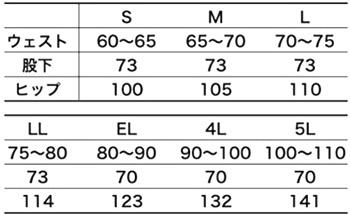 【全6色】エコ5IVEスレディススラックス(帯電・防汚/通年対応) サイズ詳細