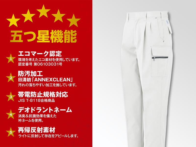 【全6色】エコ5IVEスターツータックカーゴパンツ(帯電・防汚/通年対応)
