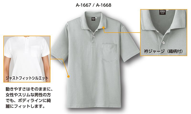 【全8色】半袖ポロシャツ(吸汗速乾×接触冷感)
