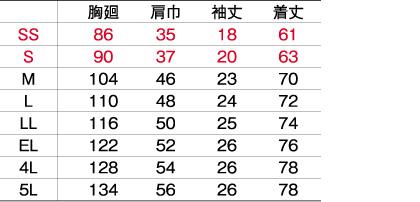【全8色】半袖ポロシャツ(吸汗速乾×接触冷感) サイズ詳細