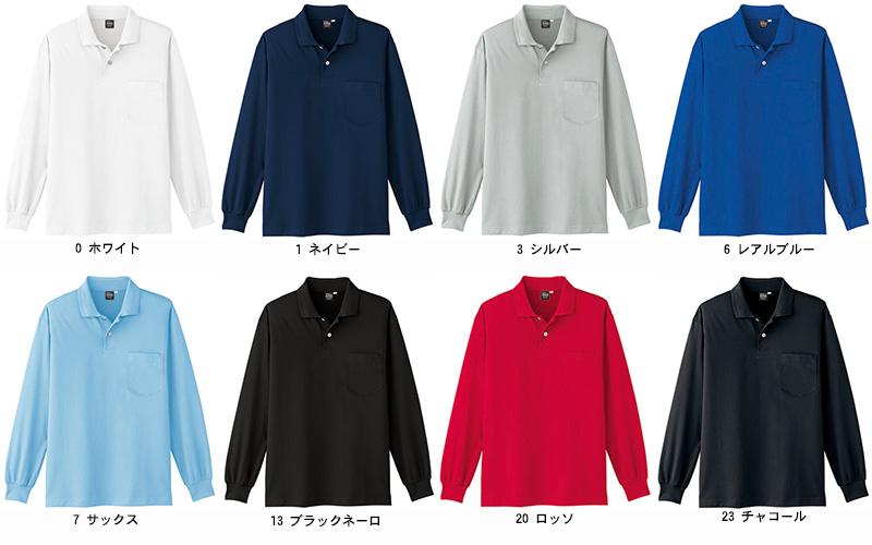 【全8色】長袖ポロシャツ(吸汗速乾×接触冷感)
