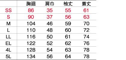 【全8色】長袖ポロシャツ(吸汗速乾×接触冷感) サイズ詳細