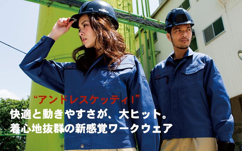 【全6色】アンドレスケッティI長袖ブルゾン(帯電防止/通年対応)