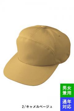 作業服の通販の【作業着デポ】【全6色】丸ワイド型帽子