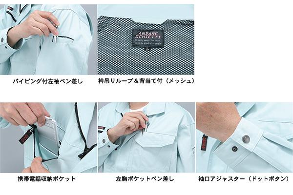 【全6色】アンドレスケッティI長袖シャツ(帯電防止/秋冬素材)