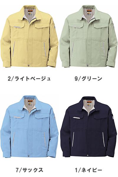 【全5色】帯電防止ブルゾン(エコマーク/通年対応)