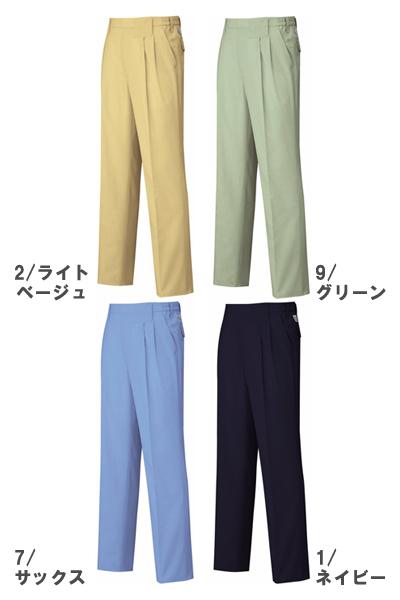 【全5色】帯電防止ツータックスラックス(エコマーク/通年対応)