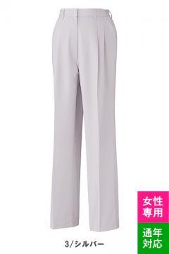 オシャレな作業服【全5色】帯電防止レディススラックス(エコマーク/通年対応)