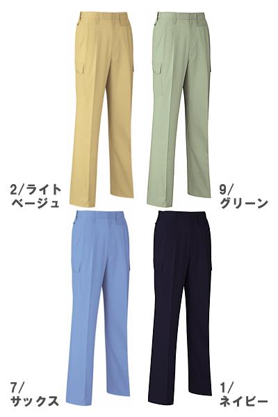 【全5色】帯電防止カーゴパンツ(エコマーク/通年対応)