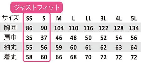 裾ジャージ長袖ポロシャツ サイズ詳細