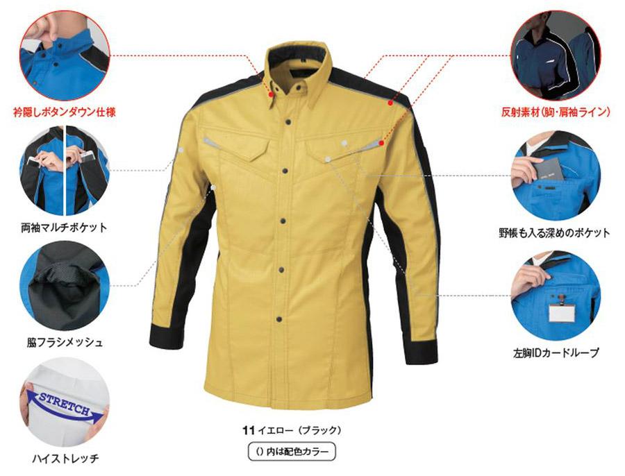 長袖シャツ(ストレッチ・消臭)