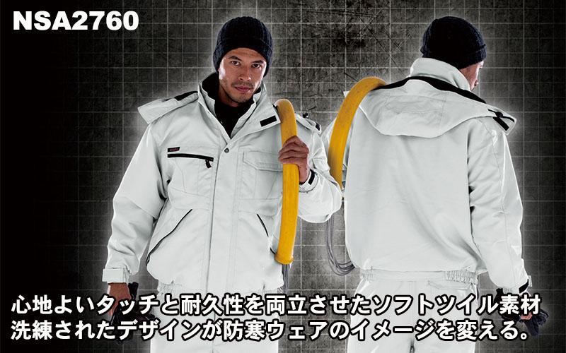 【全6色】防寒ブルゾン(帯電防止・撥水性)