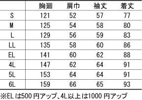 【全6色】防寒コート サイズ詳細
