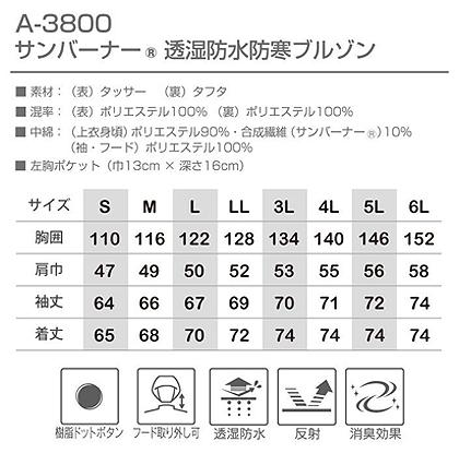 透湿防水防寒ブルゾン【WEB限定特価】 サイズ詳細