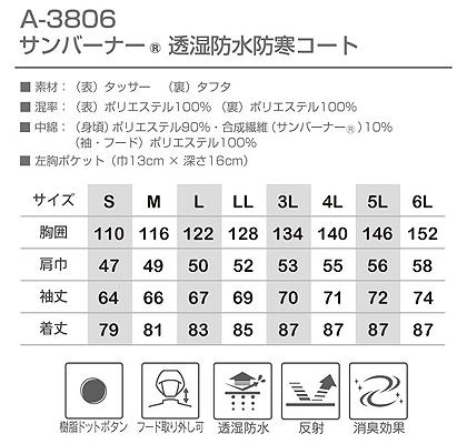 透湿防水防寒コート【WEB限定特価】 サイズ詳細
