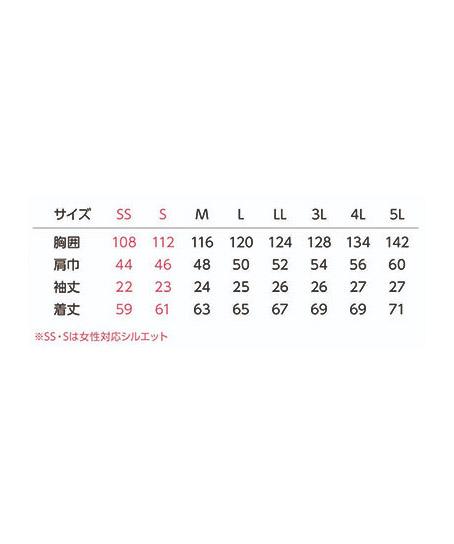 【空調風神服】ニオイクリア 半袖ジャケット(男女兼用・消臭)(単品) サイズ詳細