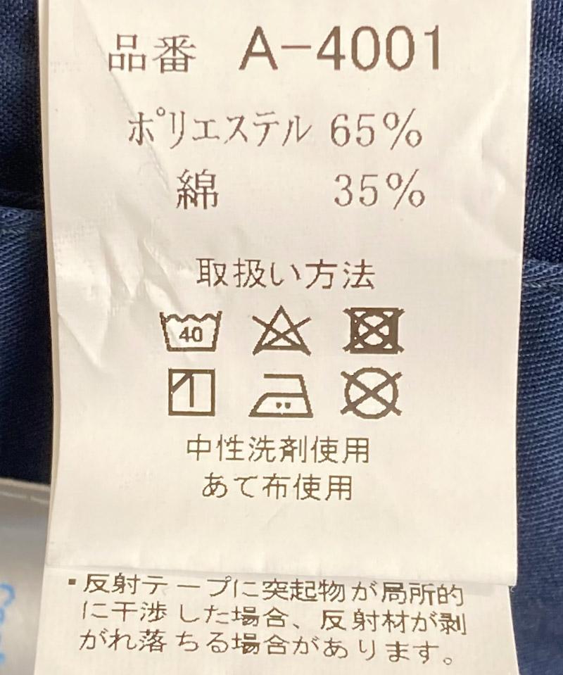 【空調風神服】エアーマッスル ジャケット(単品)