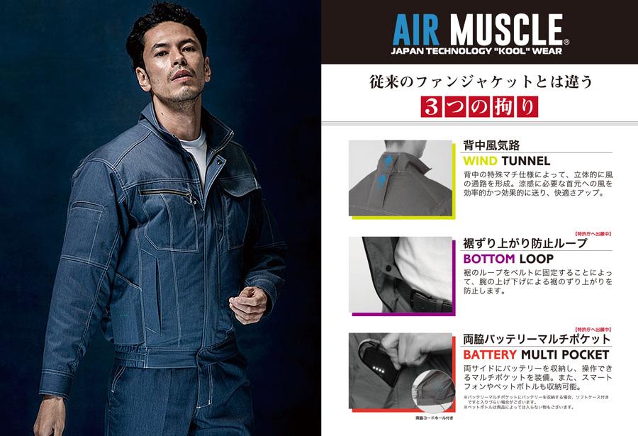 【空調風神服】エアーマッスル ジャケット
