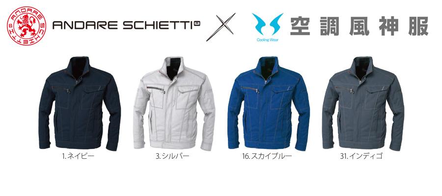 【空調服】エアーマッスル ジャケット
