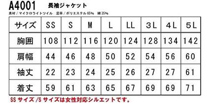 【空調風神服】エアーマッスル ジャケット サイズ詳細
