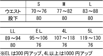 【全6色】ツータックスラックス(帯電防止/通年対応) サイズ詳細