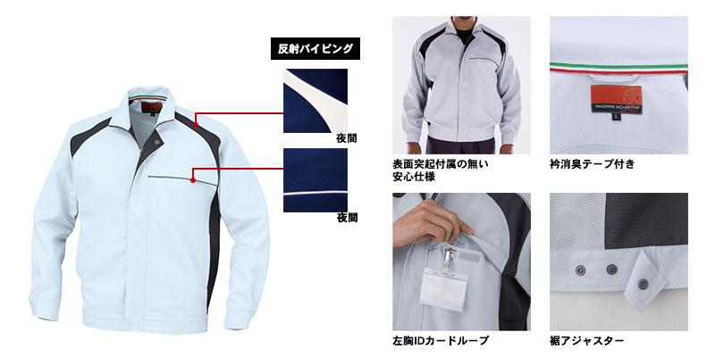ブルゾン(帯電防止・反射パイピング・男女兼用)