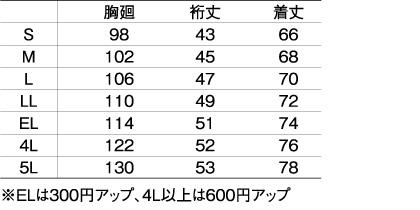 【全8色】半袖VネックTシャツ(吸汗速乾×接触冷感) サイズ詳細