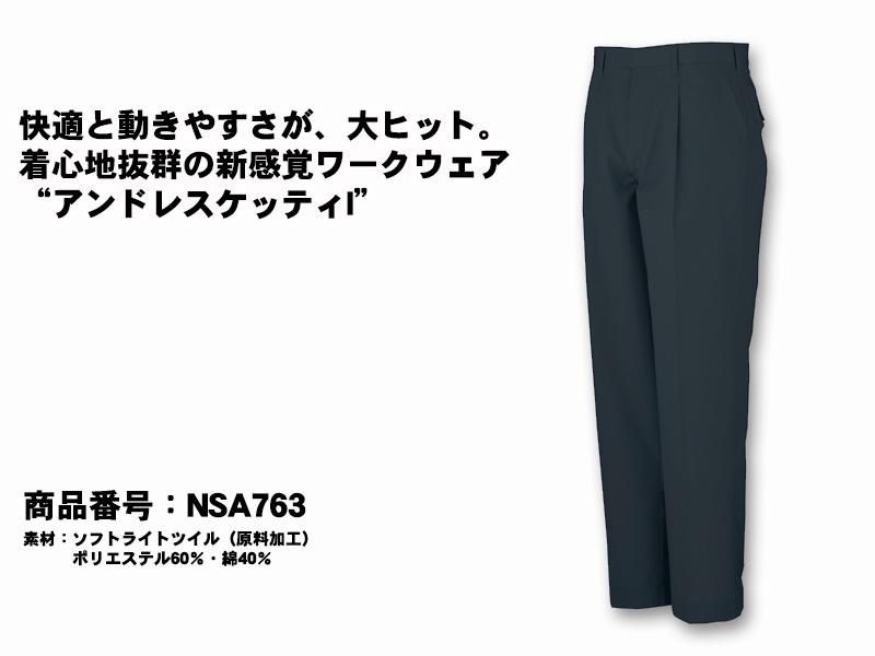 【全6色】アンドレスケッティIワンタックスラックス(帯電防止・ソフト加工)